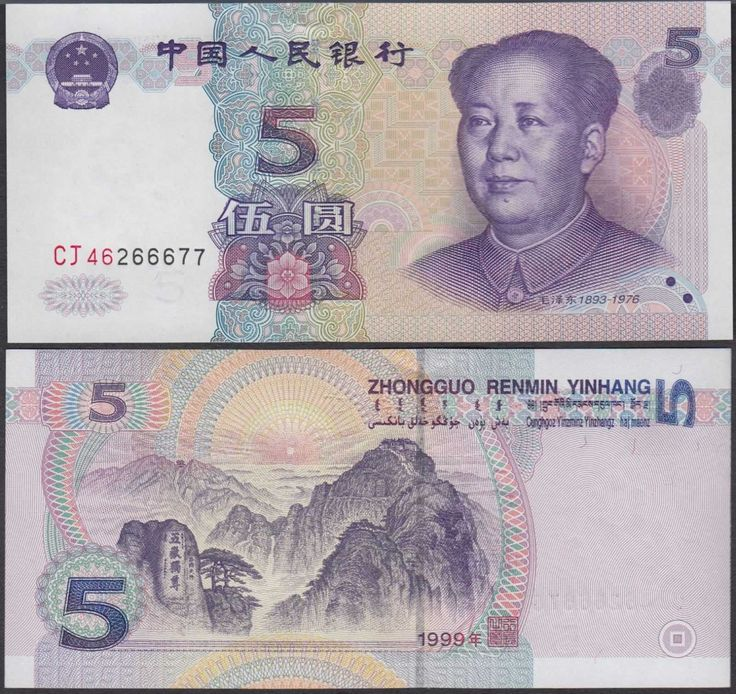 China 5 Yuan, 1999, 897, Numismatique, Chine, Mao zedong