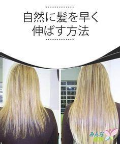 自然に髪を早く伸ばす方法  ふだん使っているシャンプーに玉ネギを加えると、頭皮の毛包に働きかけて血行をよくしてくれます。さらに、髪を強くし、成長を早めるのに役立ちます。