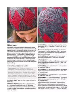 бриошь вязание схемы: 26 тыс изображений найдено в Яндекс.Картинках