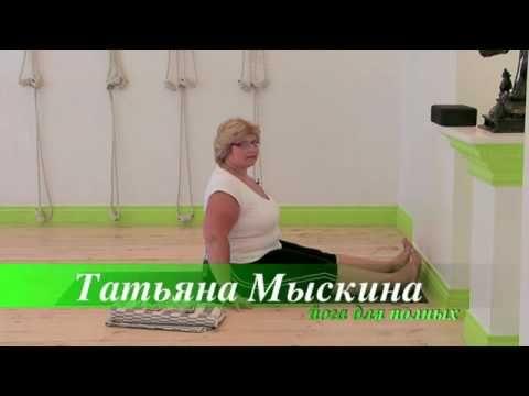 Йога для полных 2 - YouTube