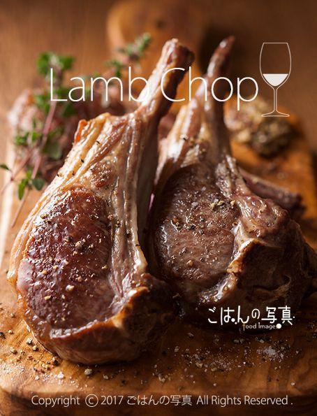【ラムチョップ】写真素材 厚みのある骨付き仔羊肉を塩・胡椒・ハーブでグリルしました。芳ばしく焼き上げた柔らかでジューシィーなラムチョップです。