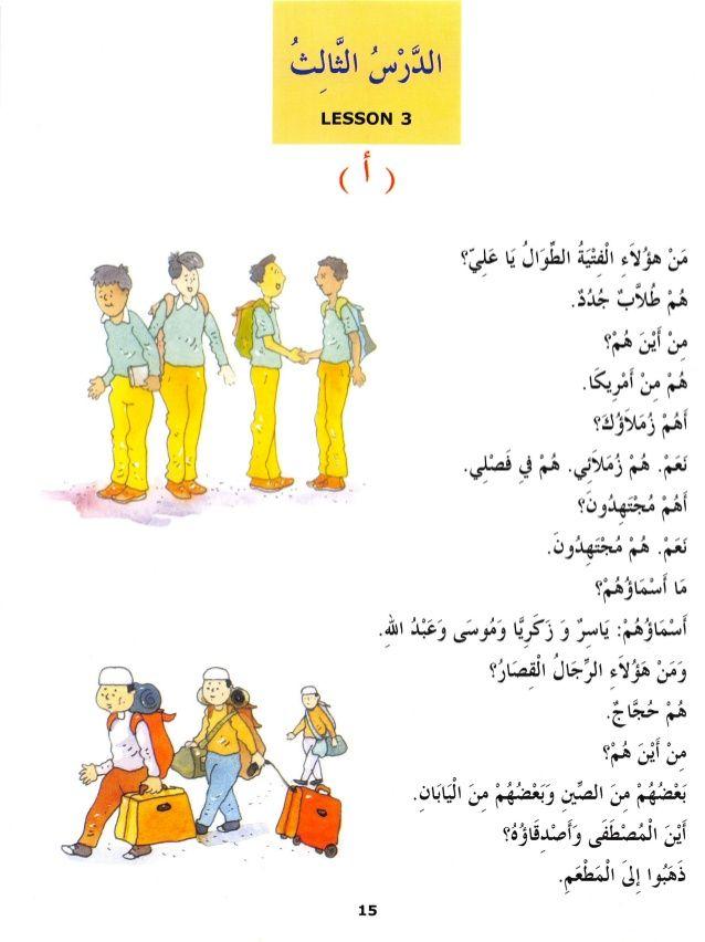 Madinah Arabic Reader Book2 Readers Arabic Books