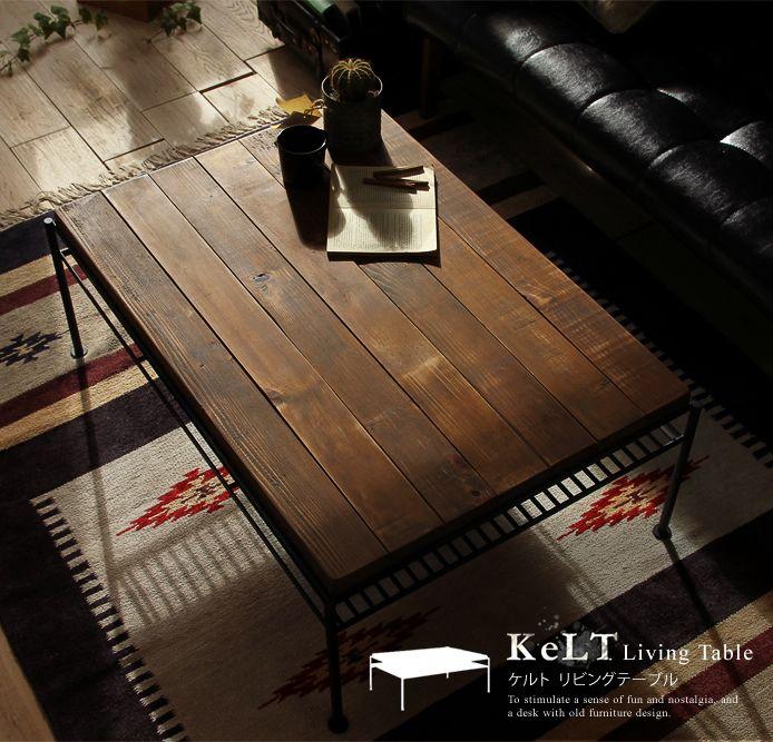 KeLT(ケルト) リビングテーブル|Re:CENOインテリア -家具・雑貨の激安通販-