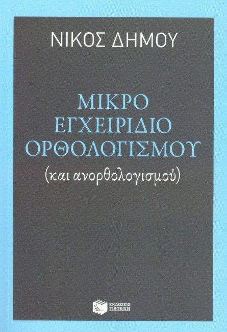 ΜΙΚΡΟ ΕΓΧΕΙΡΙΔΙΟ ΟΡΘΟΛΟΓΙΣΜΟΥ