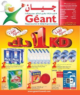 Geant Kuwait - 1 KD Offer | SaveMyDinar