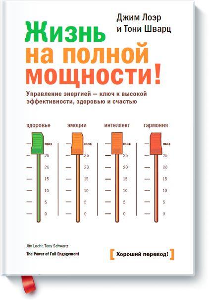 Книгу Жизнь на полной мощности! можно купить в бумажном формате — 617 ք, электронном формате eBook (epub, pdf, mobi) — 332 ք и аудиоформате — 379 ք.