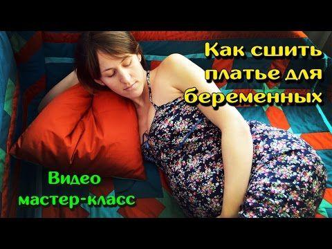 Как сшить платье для беременных ЛЕГКО и ПРОСТО - YouTube