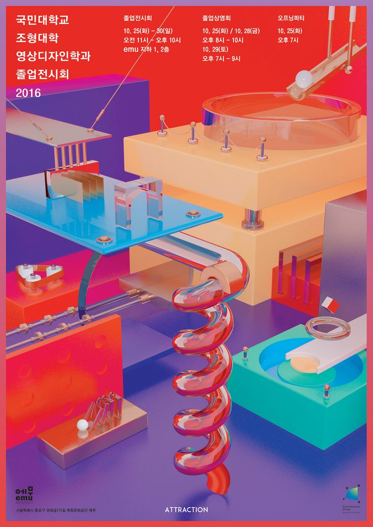 Kookmin University Entertainment Design Graduation Exhibition 2016 Poster artwork design