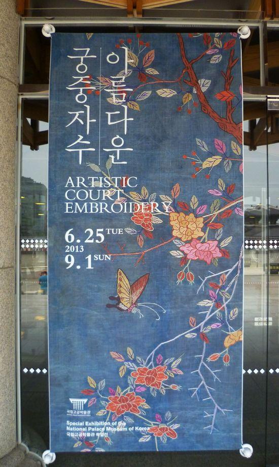 아름다운 궁중자수-국립고궁박물관 : 네이버 블로그