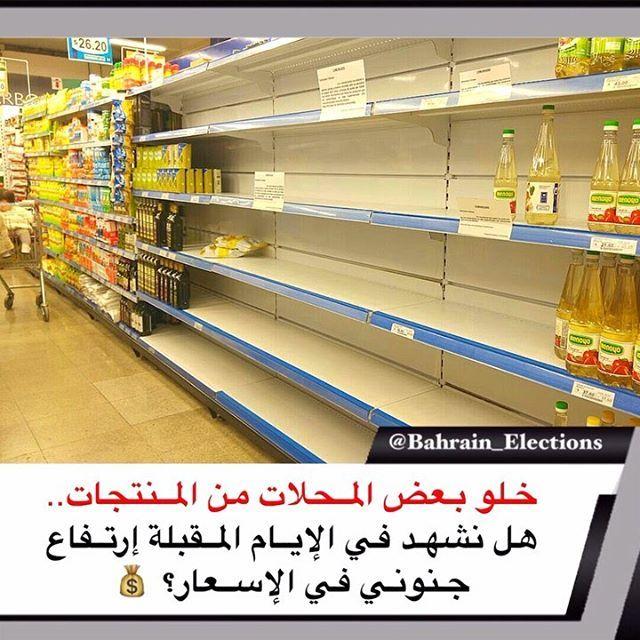 خلو بعض المحلات من المنتجات هل نشهد في الإيام المقبلة إرتفاع جنوني في الإسعار بعد انتشار خبر تصاعد الإصابه بفيروس كورونا هرع Blinds Bahrain Home Decor