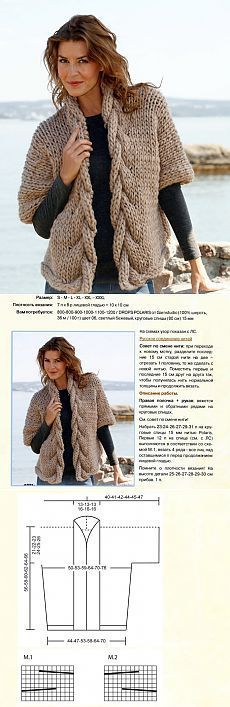 Chunky Knit cable bolero pattern