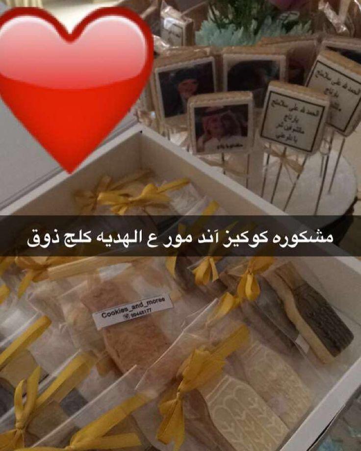 كوكيز الكويت Cookies In Kuwait On Instagram الحمدلله على سلامتها الله يحفظها من كل شر Desserts Instagram Posts Food