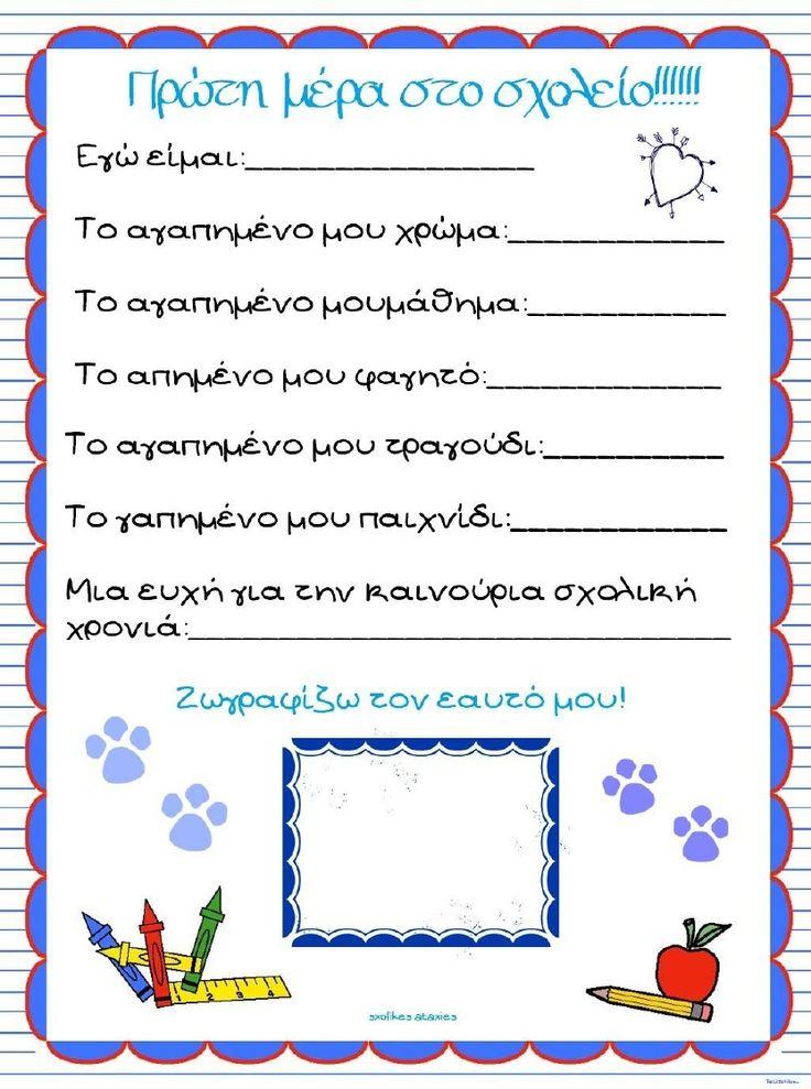 Πρωτη Μερα Σχολείο- Φύλλο Γνωριμίας | Scribd