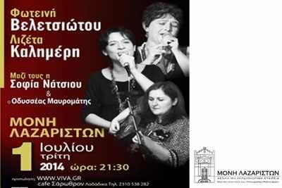Στο Φεστιβάλ Μονής Λαζαριστών θα τραγουδήσουν η Λιζέτα Καλημέρη και η Φωτεινή Βελετσιώτου Δύο συναρπαστικές φωνές που κατέχουν περίοπτη θέση στο σύγχρονο ελληνικό τραγούδι, η Λιζέτα Καλημέρη και η Φωτεινή Βελετσιώτου συναντιούνται για μία μοναδική συναυλία την Τρίτη 1η Ιουλίου, στις 21:30, στο Φεστιβάλ της Μονής Λαζαριστών.
