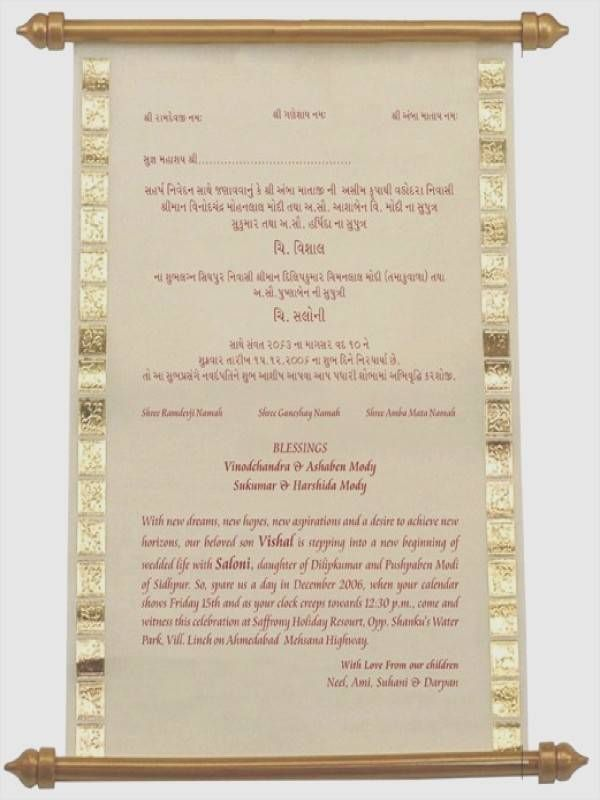 Wedding Card Matter In Marathi Invitation Sample