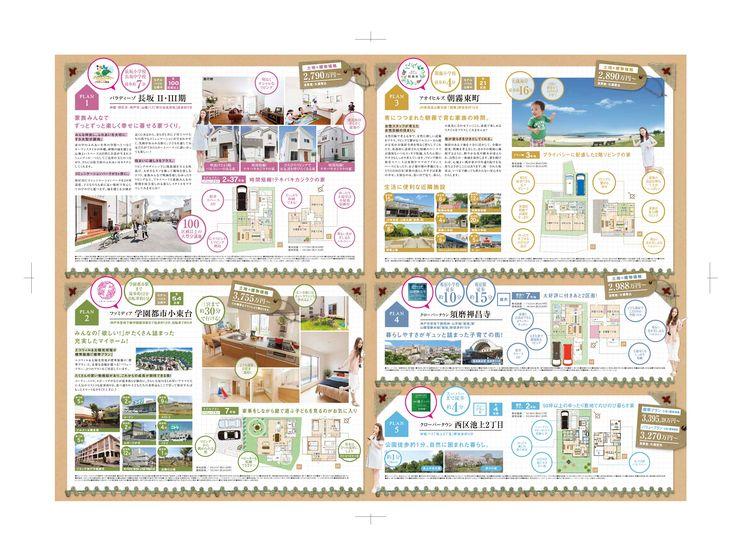 広告物件チラシ | 神戸方面の新築一戸建て、分譲住宅を探すなら 富士ハウジング 神戸支店の新築一戸建て