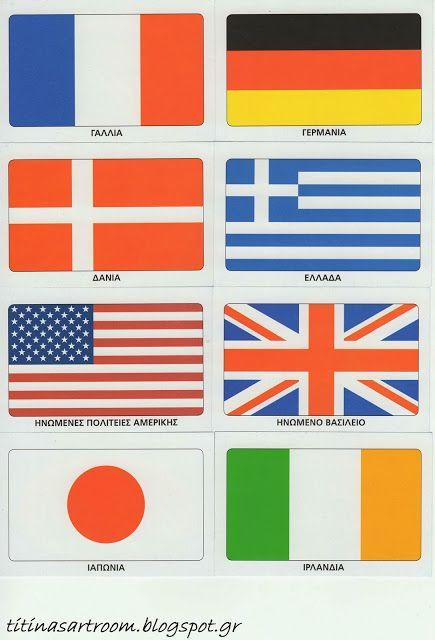 Titina's Art Room: Σημαίες του κόσμου