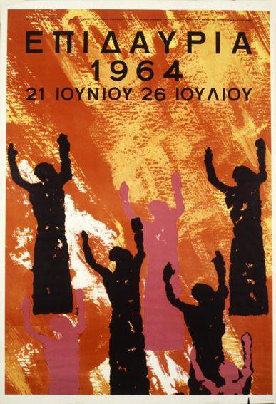 VISIT GREECE| 1960' GNTO posters #greece Epidavria 1964