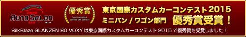 Silk Blaze【シルクブレイズ】- GLANZENシリーズ -80ヴォクシー ボディキット-