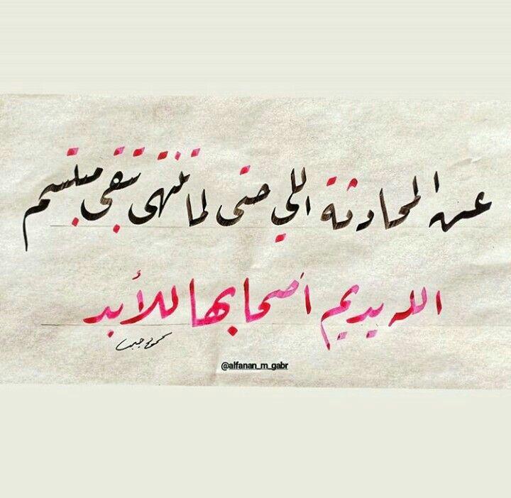 Pin By Amine Mastor On اقوال و حكم Arabic Words Words Arabic