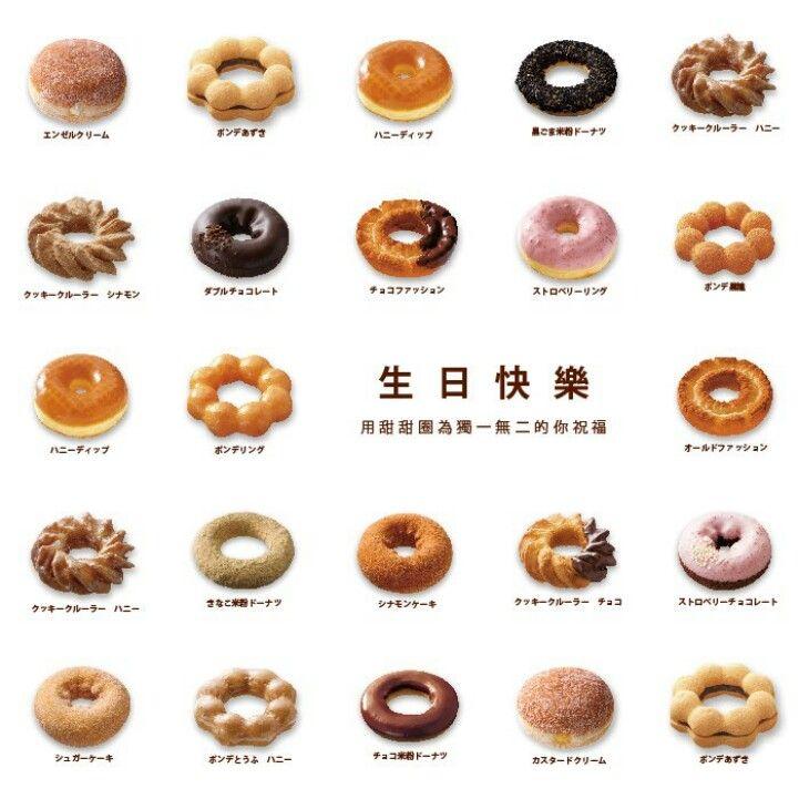 MmmmDonuts Mister Donut Japan D O N U T S Pinterest