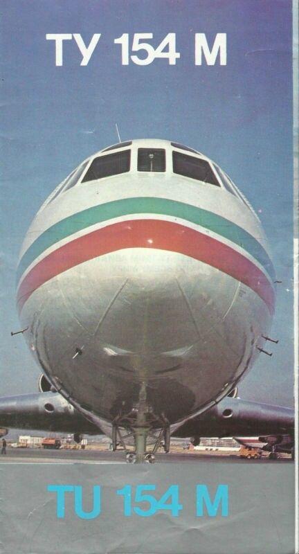 Balkan Airlines Tupolev Tu-154 Brochure1980's