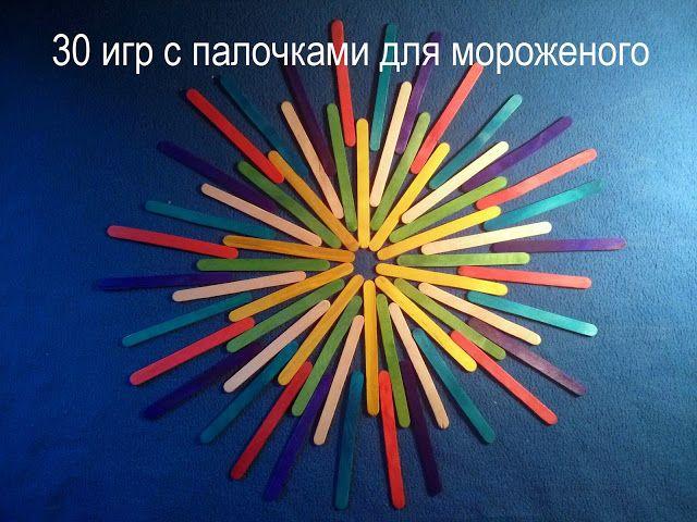 30 lolly pop stick activities for preschool