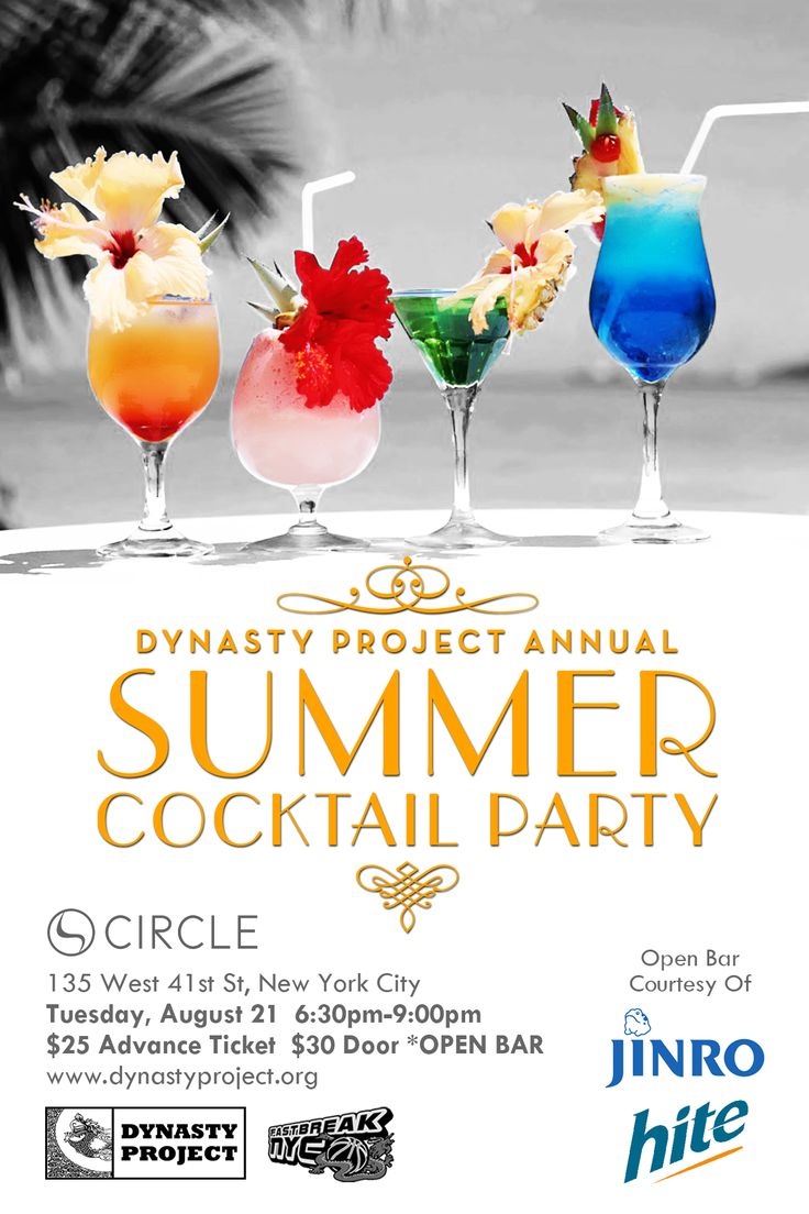 2012_Summer_Cocktail_Party.png (1200×1800)