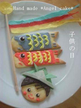 「子供の日アイシングクッキー」シフォン   お菓子・パンのレシピや作り方【corecle*コレクル】