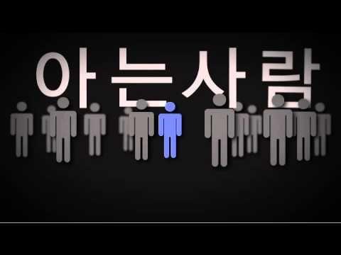 San_E - 아는사람얘기 모션 타이포