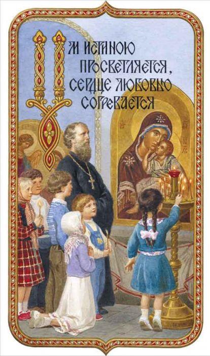Sergey Efoshkin, Alfabetul pentru copii, Mintea este luminata de adevar, iar inima se incalzeste cu dragoste