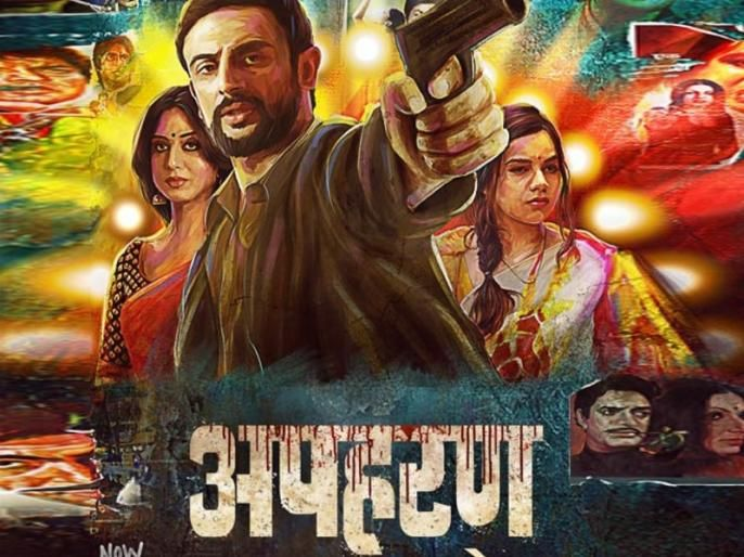 Apaharan : The Next Mirzapur or Sacred Games, Checkout the