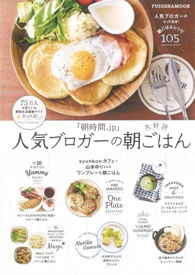 「朝時間.jp」人気ブロガーの大好評朝ごはん