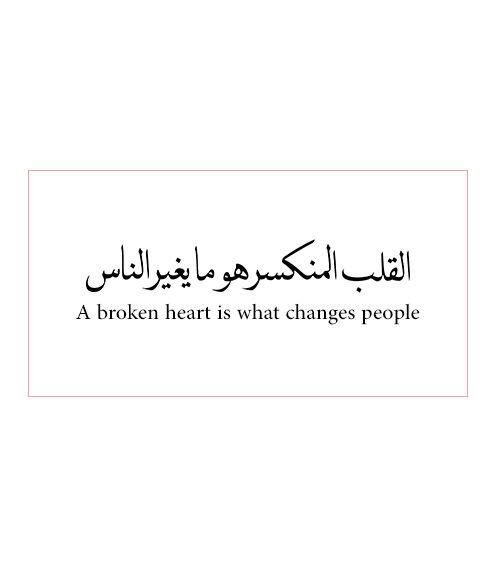 القلب المنكسر هو ما يغيّر الناس