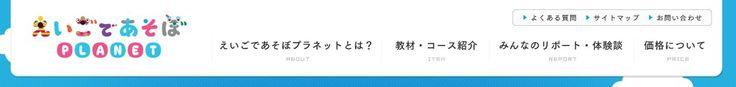 えいごであそぼプラネット|幼児英語の教材|はじめてあそぼDVD無料プレゼント!|NHKの人気番組から誕生!  (via http://eigodeasobo.com/ )