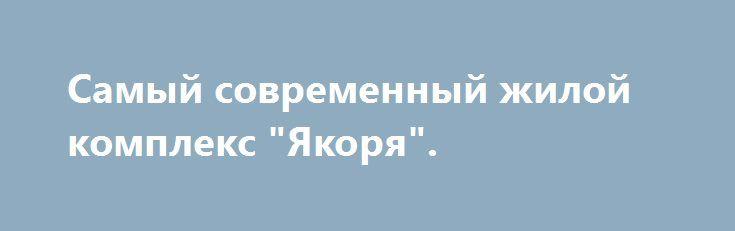 """Самый современный жилой комплекс """"Якоря"""". http://brandar.net/ru/a/ad/samyi-sovremennyi-zhiloi-kompleks-iakoria/  Самый современный комплекс, современные планировки, дом в европейском стиле. Охраняемая территория, зона барбекю, частная стоянка, бесшумные скоростные лифты. На площадке всего 4 квартиры. Качественные бронированные двери, которые Вы не захотите менять. Квартира с капительным ремонтом и встроенной мебелью. Двусторонняя планировка. Кухня с выходом на шикарную квадратную террасу с…"""