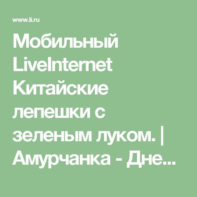 Мобильный LiveInternet Китайские лепешки с зеленым луком. | Амурчанка - Дневник Амурчанки |