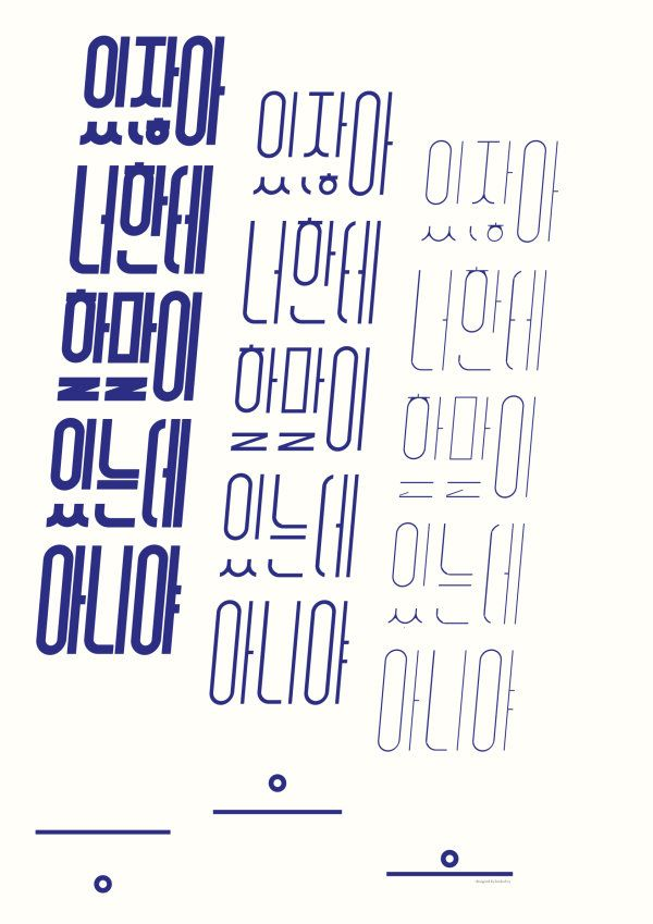 있잖아 / 2014 / 그래픽 디자이너 김보휘 (Bohwi Kim)