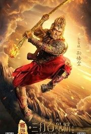 The Monkey King 2 the Legend Begins