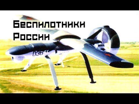 Беспилотники России (беспилотные, летательные, разведывательные аппараты...