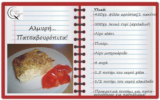 Θα σε κάνω Μαγείρισσα!: Αλμυρή...Πατσαβουρόπιτα!