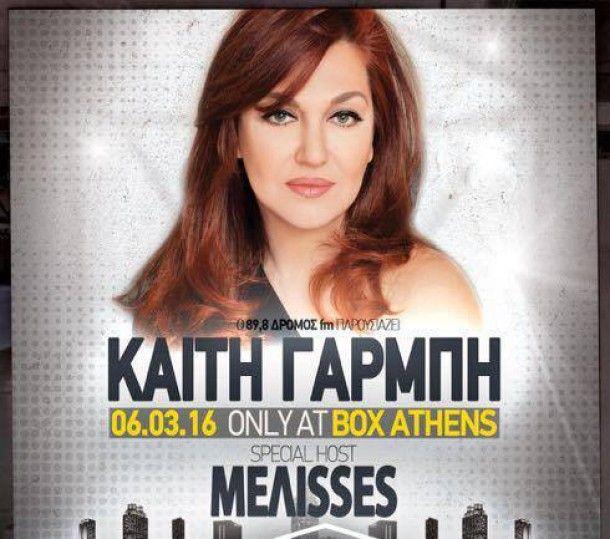 Την Κυριακή 6 Μαρτίου 2016, στις 10 το βράδυ, ο 89,8 ΔΡΟΜΟΣ fm παρουσιάζει τη μοναδική Καίτη #Γαρμπή live in concert w/ #Μέλισσες στο #Box #Athens  http://www.athensreserve.gr/nea/kaiti-garbi-box-athens-25-02-16