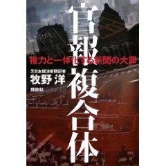"""경향신문에 소개. """"이런 잘못이 되풀이되는 예로 마키노는 출입처와 '기자클럽'에 의존하는 일본의 취재관행을 비판한다. 이 책에 인용된 일본 근대사가가 묘사한 1910년대 일본 기자클럽 풍경은 100년이 지난 지금과 거의 다를 바 없다."""" 일본은 기자클럽이 문제군.     http://news.khan.co.kr/kh_news/khan_art_view.html?artid=201203232003115=960308"""