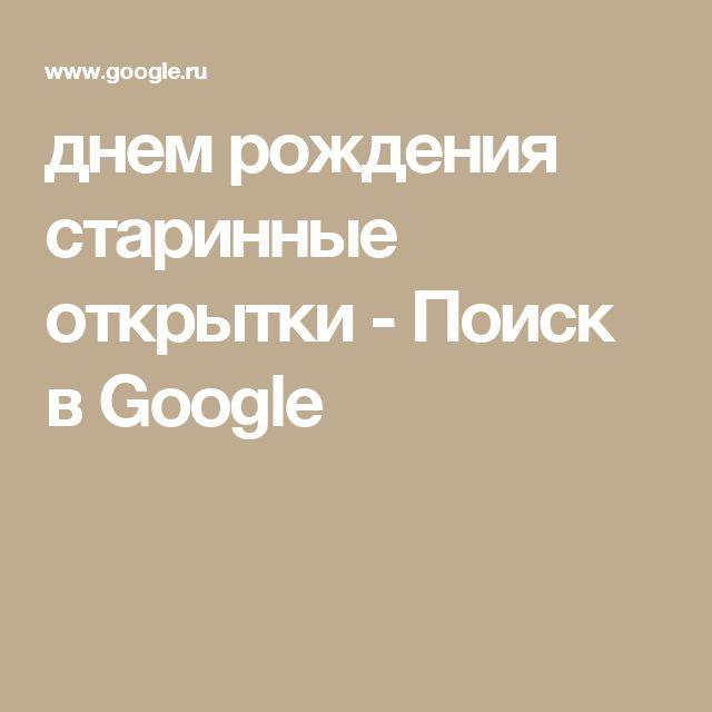днем рождения старинные открытки - Поиск в Google