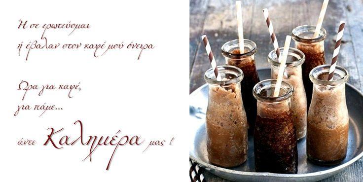 Ή σε ερωτεύομαι  ή έβαλαν στον καφέ μού όνειρα  Ώρα για καφέ,  για πάμε...  άντε  Καλημέρα μας !