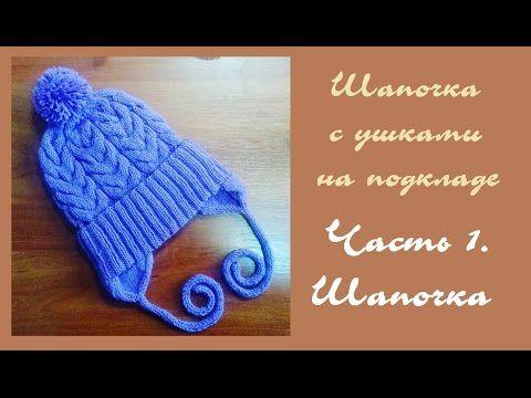 AlinaVjazet детскую шапочку с ушками и на подкладе. Часть 1. Шапочка - YouTube