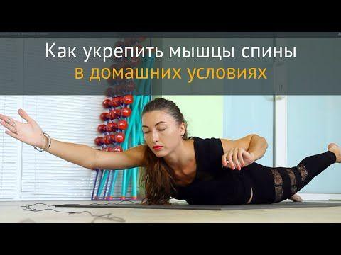 Как укрепить мышцы спины в домашних условиях - YouTube