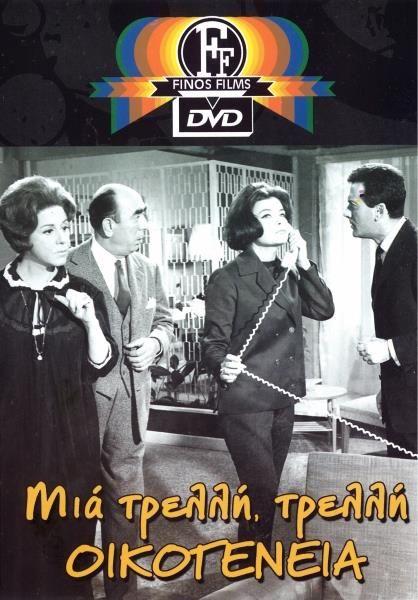 1965 Η Μίκα μια νεαρή γυναίκα ζει σε μια τρελή... οικογένεια. Η μητέρα της, η Πάστα Φλώρα, είναι αλλοπαρμένη, η μικρή της αδελφή ανεξέλεγκτη και ο σχεδόν διαζευγμένος με τη μητέρα της πατέρας, είναι καλός αλλά δειλός. Ενώ είναι αρραβωνιασμένη με τον Μίκη, μια μέρα πριν το γάμο τους, πηγαίνει στη Βενετία και παντρεύεται τον Ανδρέα. Ηθοποιοί:Τζένη Καρέζη, Μαίρη Αρώνη, Αλέκος Αλεξανδράκης, Διονύσης Παπαγιαννόπουλος, Λίλη Παπαγιάννη, Σκηνοθεσία: Ντίνος Δημόπουλος Σενάριο: Νίκος Τσιφόρος
