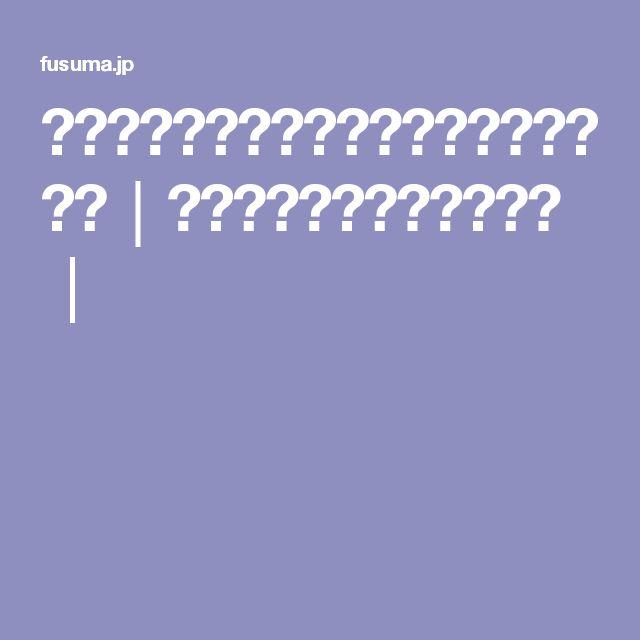 柿渋と墨染・アール腰張りの襖(ふすま)│大阪 紙戸屋・中野表具店│