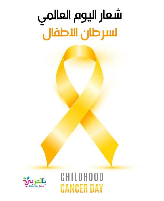 اليوم العالمي لسرطان الاطفال ماذا تعرف عن سرطان الأطفال بالعربي نتعلم Cancer Childhood Ssl